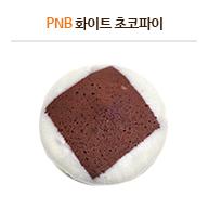 PNB 화이트초코파이 1개