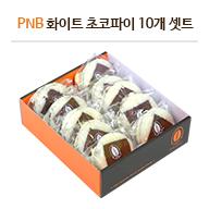 PNB 화이트초코파이 10개 셋트